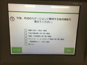 PUDOステーション アンケート