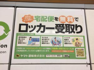 「クロネコメンバーズ」への登録と「宅急便e-お知らせシリーズ」の利用設定