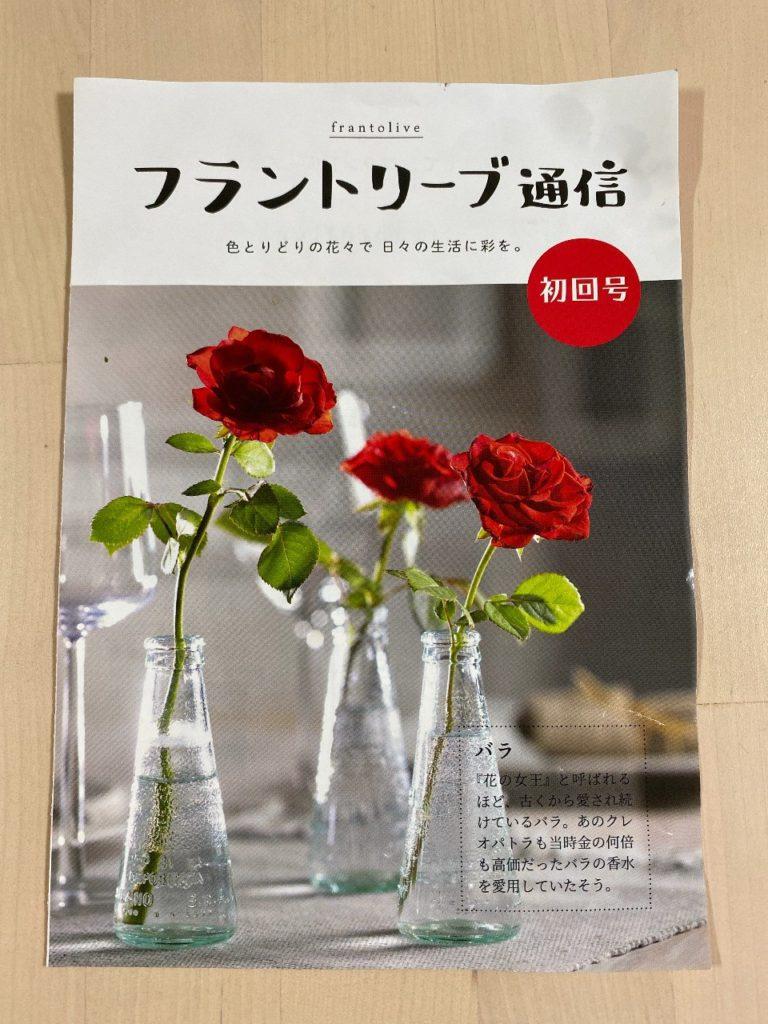 お花の定期宅配「フラントリーブ」お花の解説メモ