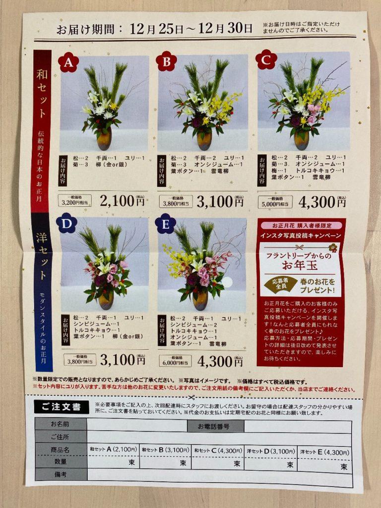お花の定期宅配「フラントリーブ」のお正月花
