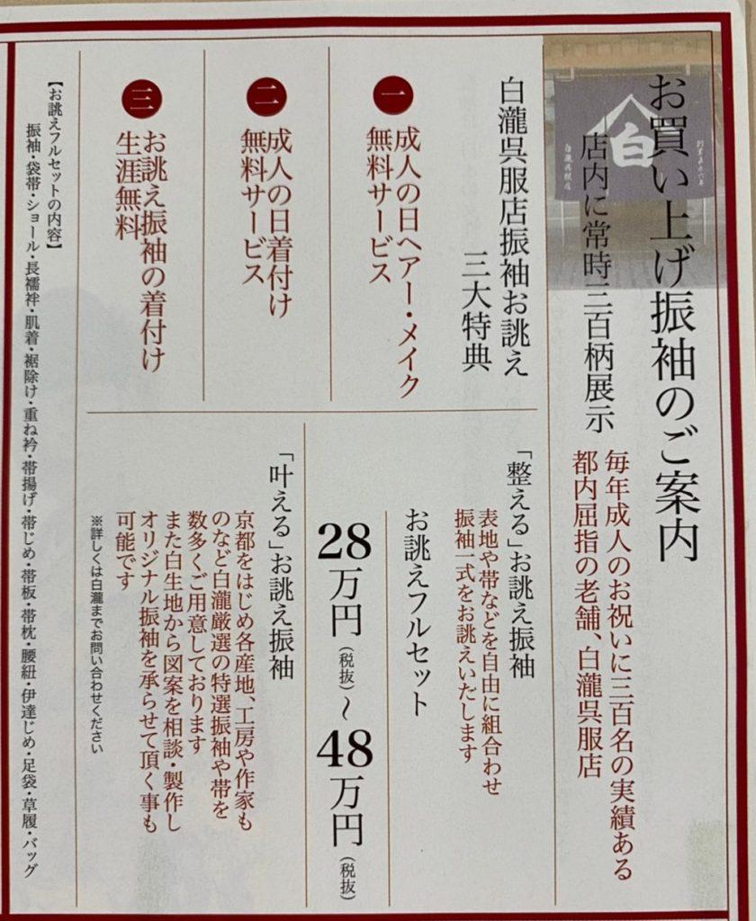 都内最大級の呉服専門店「白瀧呉服店」さんのチラシ 料金