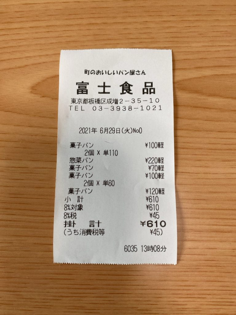 富士食品レシート