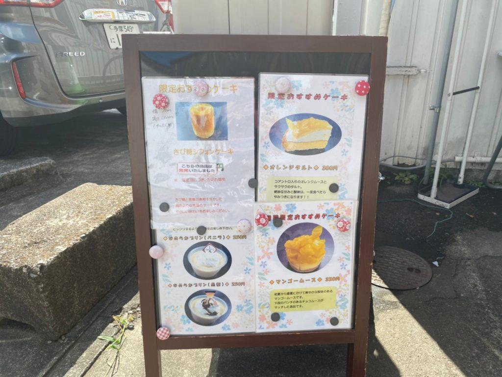 ケーキ工房「アンダンテ」おすすめメニュー