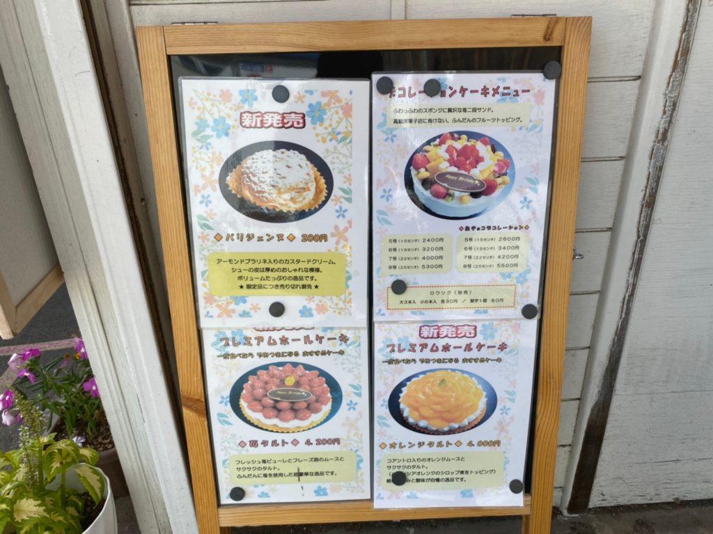 ケーキ工房「アンダンテ」新発売メニュー