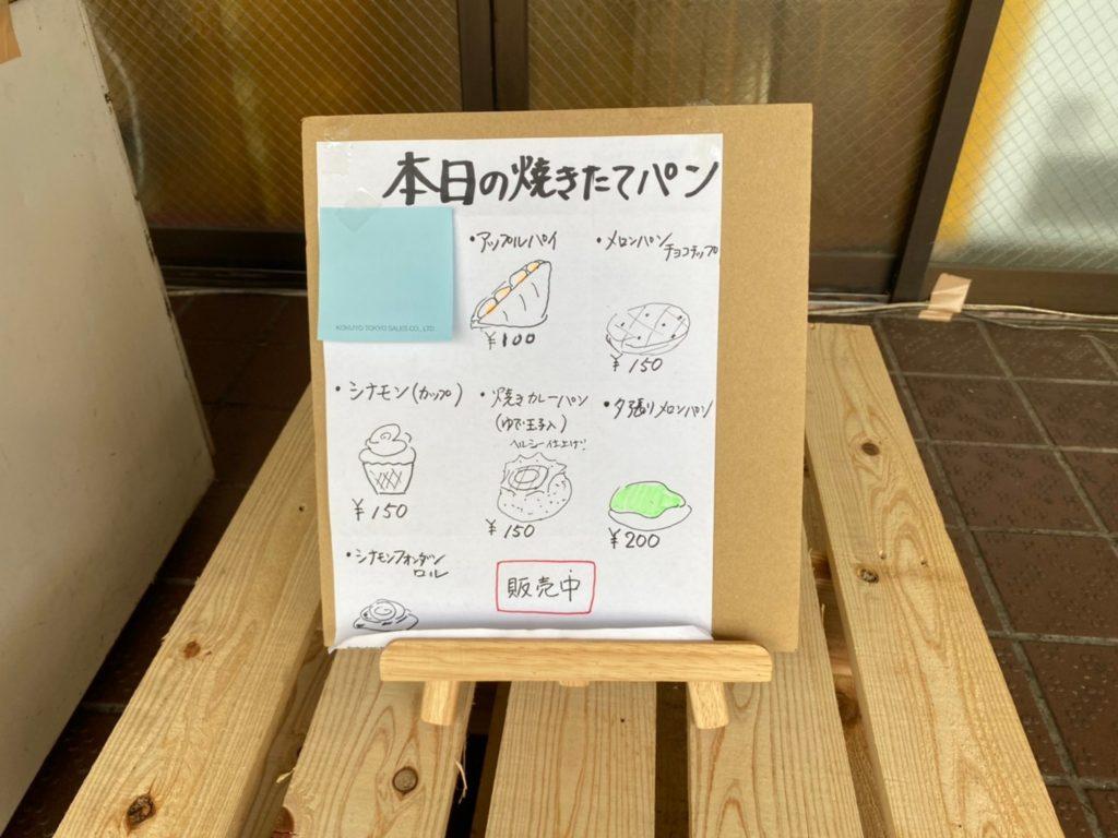 焼き菓子専門店「高松製菓」焼きたてパン