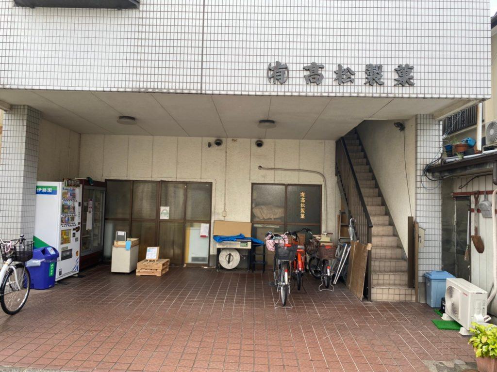 焼き菓子専門店「高松製菓」